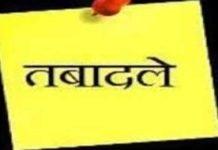 हिमाचल में अधिकारियों के तबादले, आठ जिलाधीश बदले -Panchayat Times
