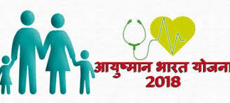 आयुष्मान भारत योजना : प्रधानमंत्री जन आरोग्य योजना में स्मार्ट कार्ड से होगा ईलाज-Panchayat Times