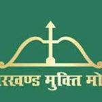 झामुमो की विचारधारा से प्रभावित होकर 24 युवा हुए पार्टी में शामिल-Panchayat Times