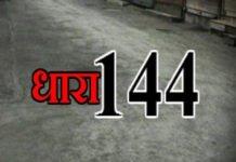 खाचरियावास परिसर क्षेत्र में धारा 144 लागू