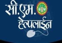 सोलन में अब एक फोन से होगा लोगों की समस्या का समाधान-Panchayat Times