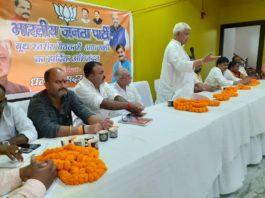 धनबाद भाजपा का बूथ स्तरीय कार्यकर्ता सम्मेलन -Panchayat Times